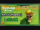 【RTA】ゼルダの伝説 夢をみる島 Switch版 Any%(Normal) - 1:05:02 Part2/4