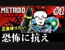 【実況】メトロイドドレッドでたわむれる Part1