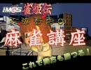 【アイドルマスター+麻雀】 im@s 雀姫伝 天海春香の麻雀講座 thumbnail