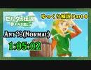 【RTA】ゼルダの伝説 夢をみる島 Switch版 Any%(Normal) - 1:05:02 Part4/4