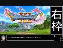 DQ11S Steam版 バグありRTA 3:55:00(without loads) part1