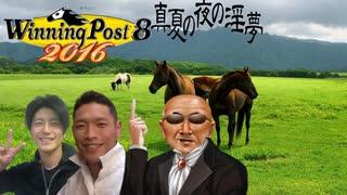 【WP8 2016】ゆうさく牧場⑫サクラユタカオーの射精1500万円