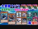 【遊戯王ADS】大要塞クジラ