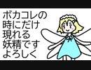 ボカコレの時にだけ現れる妖精 / 初音ミク