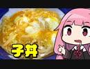 【子丼】「茜ちゃんが美味いと思うまで」R〒A 19:01  WR