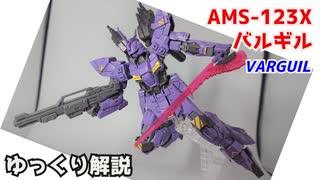 バルギル AMS-123X 解説【ガンダム解説】 part10