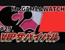 【実況】スマブラSPでたわむれる VIPサバイバル「ゲムヲ編」#29