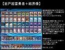 【遊戯王ADS】理想のメタビートを目指してマッチデュエル!