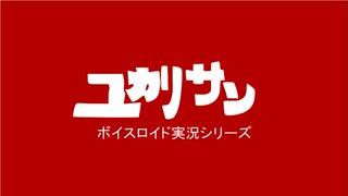 ユカリサン 第3回【PS2ウルトラマン ボイロ実況シリーズ】