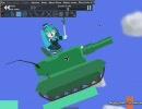 【Phun技研】で作ったミク戦車で前回の雪辱を果たしてみた【外伝】