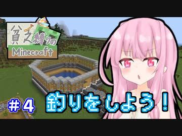 【Minecraft】貧乏縛りのマインクラフト part4【VOICEROID実況】