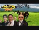【WP8 2016】ゆうさく牧場⑭本格的♂アメリカ遠征
