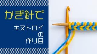 かぎ針でキヌトロイの作り目を編む方法