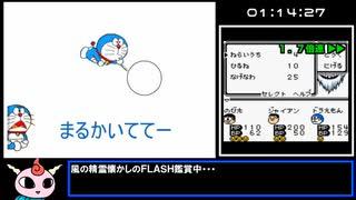 【RTA】ドラえもん きみとペットの物語 2時間27分24秒 パート4/6