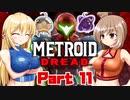 [CeVIO & VOICEROID実況] METROID DREADをのんびり初見実況 Part11