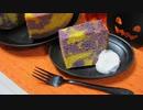 【2021】かぼちゃと紫芋のマーブルシフォンケーキ【ハロウィンレシピ】