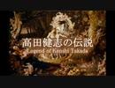 【高田健志の伝説】#001:ビスケット