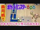 【初代ポケモン赤緑】セキチクシティのジオラマを画用紙で作る#2 Pokémon  RGB FRLG Diorama Fuchsia City#2 paper craft