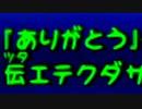 神アクション ✖ 紙ゲー!ペーパーマリオRPG【初見実況プレイ】part54