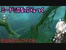 【ゼルダの伝説BotW】あかりとマキのハイラルぶらつ記_17:ミード沼【VOICEROID実況】