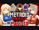 [CeVIO & VOICEROID実況] METROID DREADをのんびり初見実況 Part13