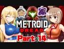 [CeVIO & VOICEROID実況] METROID DREADをのんびり初見実況 Part14