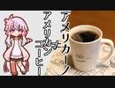 #3 アメリカンコーヒー≠アメリカーノ【Make Cafe】