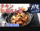 チキンかあさん煮♪ ~大戸屋の人気メニュー~