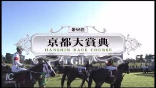 【ウマ娘風】第56回GII京都大賞典(2021)