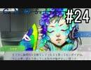 グノーシア『ーGNOSIAー』 実況#24