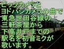 初音ミクがビックカメラとヨドバシカメラの曲で東急世田谷線の駅名歌う