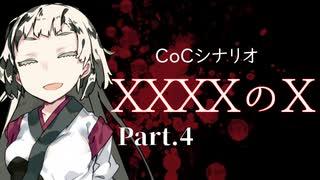 【クトゥルフ神話TRPG】XXXXのX【Part.4】