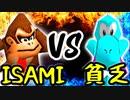 †KONDOUISAMI† VS 貧乏性な妖怪【準決勝第二試合】-[第五回]一触即死CPUトナメ実況-
