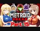 [CeVIO & VOICEROID実況] METROID DREADをのんびり初見実況 Part15