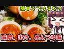 【料理】簡単でつけるだけ 3種類の半熟煮卵丼