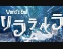 World's End リララルラ feat. 初音ミク