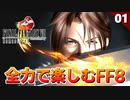 【FF8 実況】生まれ変わったFF8 リマスターを全力で楽しむ!【初見】#1