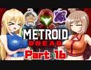 [CeVIO & VOICEROID実況] METROID DREADをのんびり初見実況 Part16