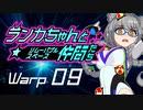 【Space Crew】ランカちゃんとリムーバブルスペース仲間たち Warp09