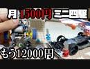 【第9回】月に1500円の予算内でミニ四駆を改造していく動画【もう12000円】