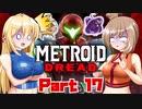 [CeVIO & VOICEROID実況] METROID DREADをのんびり初見実況 Part17