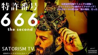 SATORISM TV.74 【再投稿です】「マイクロソフトの特許番号666後編!コロナもワクチンも次のインフルも米中戦争も中国バブル崩壊もイスラム国も全部グレートリセットなのだ」