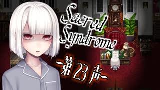 【 ホラー 】歌う天使≪少年達≫の学園生活【 Sacred Syndrome 】#23