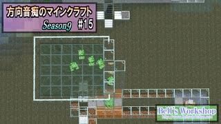 【Minecraft】 方向音痴のマインクラフト Season9 Part15 【ゆっくり実況】