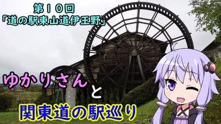 【voiceroid車載】ゆかりさんと関東道の駅巡りpart10【道の駅東山道伊王野】