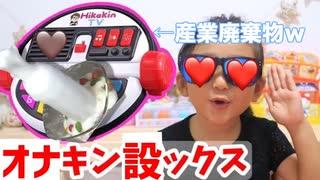 ONAKIN S〇X を使って Onakin TVコス2ー!! 人は皆オナキンになれる大人のおもちゃ☆まらお&ぬぷこも着場!