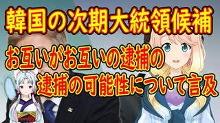 韓国の次期大統領候補、お互いに逮捕の可能性に言及【世界の〇〇にゅーす】