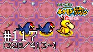 【実況】全413匹と友達になるポケモン不思議のダンジョン(赤) #117【328/413~】