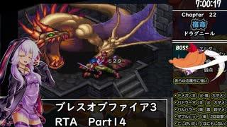 【PSP】ブレスオブファイアⅢRTA??時間??分??秒 part 14/17