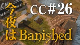 今夜はBanished CC#26 【Banished実況】